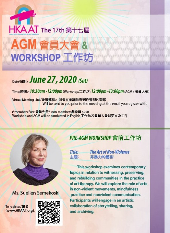[UPDATE] 17th HKAAT Online AGM &Workshop 第十七屆網上會員大會及工作坊