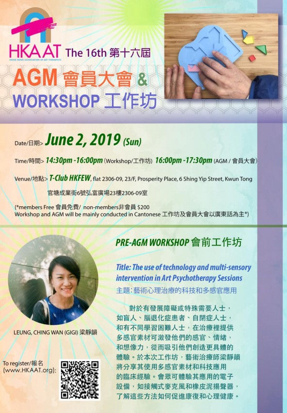 16th HKAAT AGM &Workshop 第十六屆會員大會及工作坊